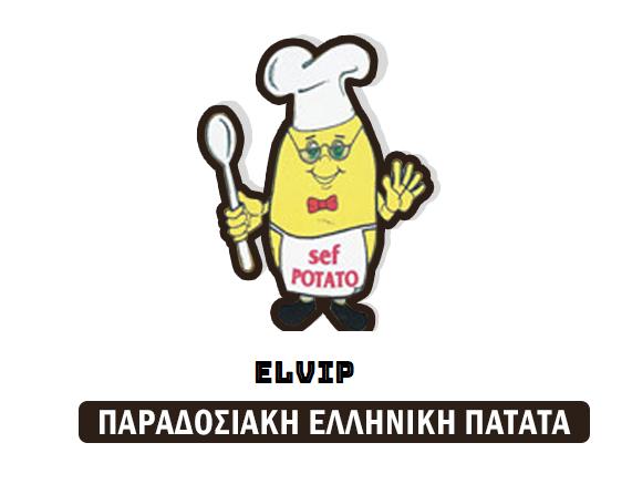 Επεξεργασία Πατάτας στην Αθηνα - Elvip